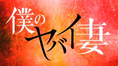 bokunoyabaituma7-1