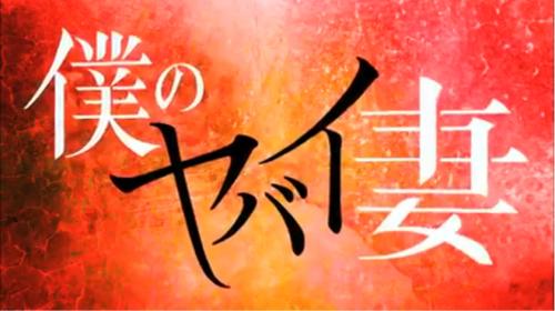 bokunoyabaituma8-2