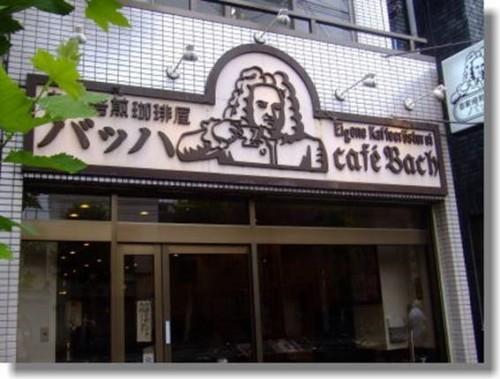 cafebach1