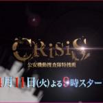 CRISIS(ドラマ)の原作やあらすじ!キャストやロケ地!NGシーンも!
