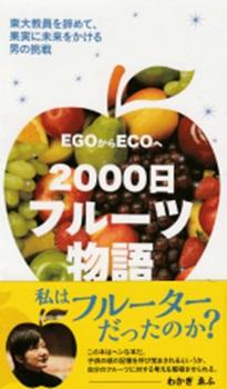 ecotoeco