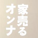 家売るオンナ8話マネージャー津田は和田正人!櫻井淳子は劣化なし!