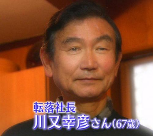 kawamatayukihiko1