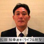 松田知幸(射撃)がメダル1号!?経歴や年齢は?結婚や子供も調査!