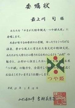 mogamigawatukasa3