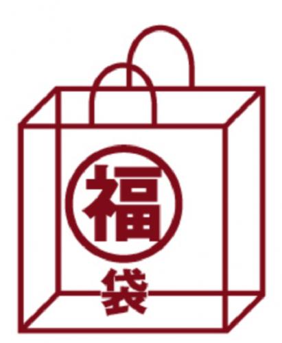 mujihukubukuro4