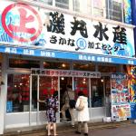 佐藤誠(磯丸水産社長)のプロフィールや経歴!年収も気になる!