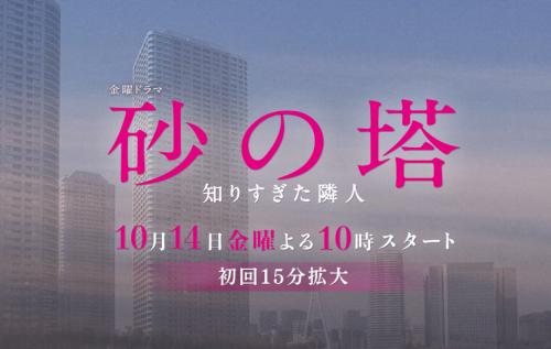 菅野美穂さんと松嶋菜々子さんがママ友バトルを繰り広げる砂の塔 知りすぎた隣人が、10月14日からスタートします!