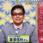 瀧澤信秋(ホテル評論家)の出身大学や結婚は?年収やおすすめも!