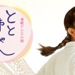 とと姉ちゃん木戸稔役は白洲迅!Wikiやプロフィールをチェック!