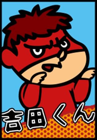 yosidakun1