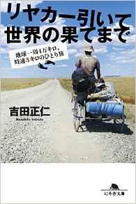 yosidamasahito5