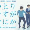 ゆとりですかなにか7話!早川上司役やレンタルおじさんのロケ地は?