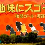 地味スゴ校閲ガール最終回!悦子のヘアアレンジ動画をチェック!